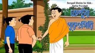 Bengali Stories for Kids   কেল্টুর পুরুৎগিরি   Bangla Cartoon   Rupkothar Golpo   Bengali Golpo