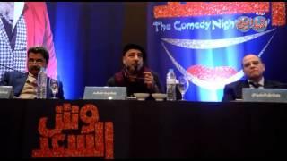 """محمد سعد يكشف عن كواليس برنامج """"وش السعد"""""""