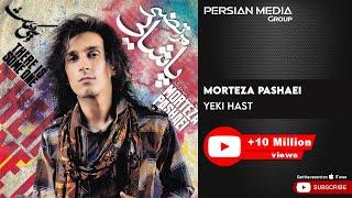 Morteza Pashaei - Yeki Hast (مرتضی پاشایی - یکی هست)