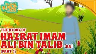 Family Of Prophet Muhammad (SAW) For Kids  | Hazrat Imam Ali Bin Talib (RA)  Part 1 |Islamic Stories