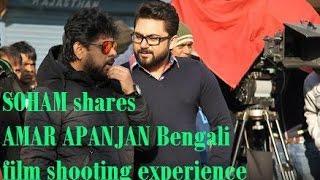 Soham Chakraborty shares Amar Apanjan Bengali Film Shooting Experience । আমার আপনজন