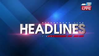 अब तक की बड़ी खबरें | Morning Headlines | Top News | 8 July 2018 | Latest news today | #DBLIVE