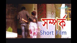 Somporko সম্পর্ক সামাজিক সচেতনতা মূলক সিনেমা | Bangla Short film | Bangla Short Film 2017