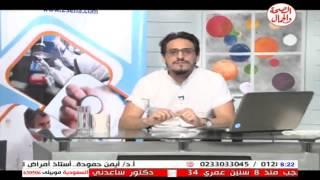 برنامج حواء كلنيك 9 5 2014