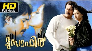 Musafir (2013)  Movie - Malayalam Movie