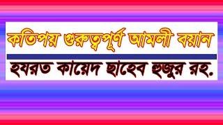 Qayed saheb hujurer boyan - কায়েদ ছাহেব হুজুর রহ. এর বয়ান