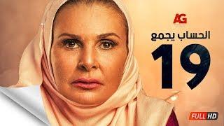 مسلسل الحساب يجمع HD - الحلقة التاسعة عشر | El Hessab Yegma3 Series - Episode 19