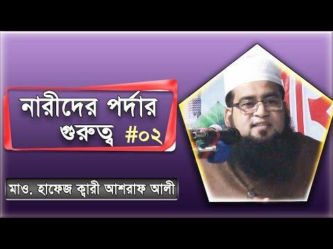 Xxx Mp4 2nd Part About Hijab By Mawlana Hafej Ashraf Ali New Waz 2018 R I MEDIA 3gp Sex