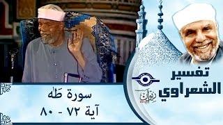 الشيخ الشعراوي |  تفسير سورة طه، (آية ٧٢-٨٠)