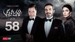 مسلسل الأب الروحي الجزء الثاني | الحلقة الثامنة والخمسون| The Godfather Series | Episode 58