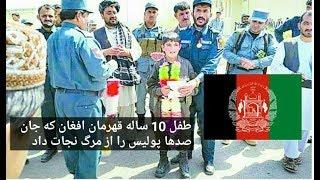 پنج طفلی که با شجاعت شان زندگی دیگران را نجات داده اند.