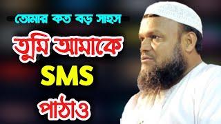 তোমার কত বড় সাহস তুমি আমাকেও SMS পাঠাও by Sheikh Abdur Razzak Bin Yousuf