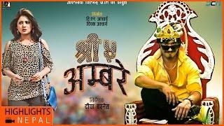 SHREE 5 AMBARE | Movie In 13 Minute | Saugat Malla, Keki Adhikari, Priyanka Karki