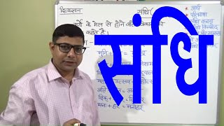 SANDHI PART - 1 संधि पार्ट -१ (HINDI GRAMMAR)
