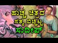 Kiccha Sudeep openups his truth about Huccha movie  |  Filmibeat Kannada
