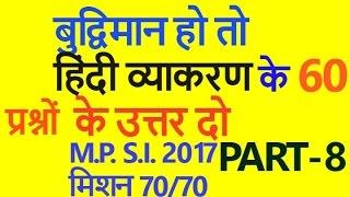 (PART- 8)(hindi grammar)मिशन हिंदी में 70 में से 70 मिशन