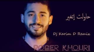 Roger Khouri - 7awlet 2at8ayar Dj Karim D Remix ll روجيه خوري -  حاولت إتغير ديجي كريم ريمكس