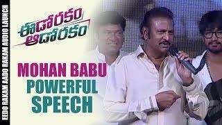 Mohan Babu Powerful Speech || Eedo Rakam Aado Rakam Audio Launch || Raj Tarun || Manchu Vishnu