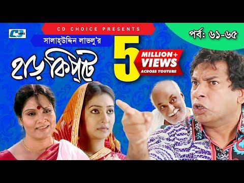Xxx Mp4 Harkipte Episode 61 65 Bangla Comedy Natok Mosharaf Karim Chanchal Shamim Jaman 3gp Sex