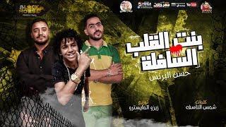 """مهرجان """" بنت القلب السافله """" حسن البرنس الصغير  - توزيع زيزو المايسترو 2020"""