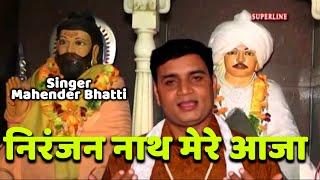 baba jotram bhajan by mahender bhathi ho niranjan nath mere