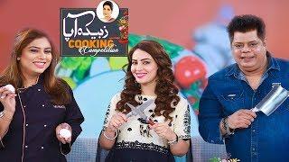 Zubaida Apa Cooking Competition Part 3 | Ek Nayee Subah With Farah | 1 Augest 2018 | Aplus