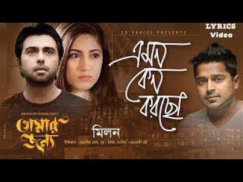 Emon Keno Korcho_Lyrics Video_Muhammad Milon_Apurbo_Safa_Bangla New Music Video_Bangla Sad Song.