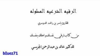 الشيخ ياسر الدوسري - الرقيه الشرعيه المطوله