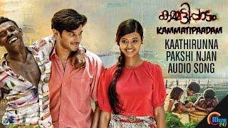 Kaathirunna Pakshi Njan | Kammatipaadam Audio Song| Dulquer Salmaan, Rajeev Ravi | Official