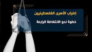 محلل: إضراب الأسرى الفلسطينيين خطوة نحو الانتفاضة الرابعة