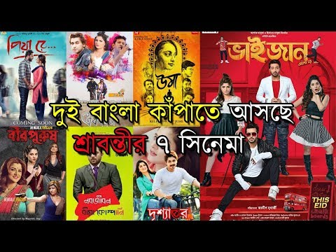 Xxx Mp4 শ্রাবন্তীর আপকামিং ৭ সিনেমা Upcoming Bengali Movie Of Srabanti 2018 3gp Sex