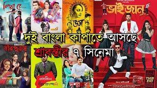 শ্রাবন্তীর আপকামিং ৭ সিনেমা | Upcoming Bengali Movie Of Srabanti 2018