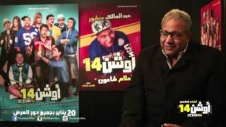"""لقاءات ابطال فيلم """" اوشن 14 """"  بطولة نجوم مسرح مصر """"بيومي فؤاد"""""""