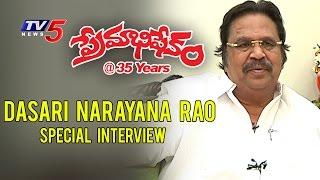 Dasari Narayana Rao Interview | Premabhishekam @ 35 Years | ANR | Sri Devi | Jayasudha | TV5 News