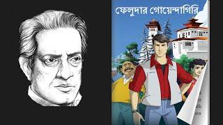 Feludar Goyendagiri | Feluda Series | Satyajit Ray | AV-Book | Audiobook | Videobook| ebook
