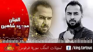 عرب يا خوانة الفنان محمود شاهين 2017