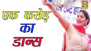 एक करोड़ का डांस || Ek Karod Ka Dance || Sapna Dance || Haryanvi Hit Song 2018 || Trimurti