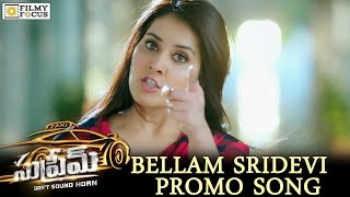 Bellam Sridevi Video Song Trailer || Supreme Movie Songs || Sai Dharam Tej, Raashi Khanna