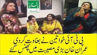 Pakistan News PTI women nay Bagawat kar di