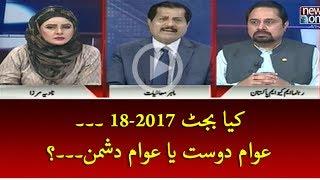 Kya #Budget2017-18... #Awam Dost Ya Awam Dushman....?
