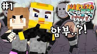 나뭇잎 마을의 '암부'가 되었다..?! 👥 | 마인크래프트(마크) 나루토 상황극 | Minecraft Naruto | [최케빈]