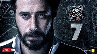 مسلسل الكبريت الأحمر 2 - الحلقة 7 السابعة | Elkabret Elahmar Series 2 - Ep 07