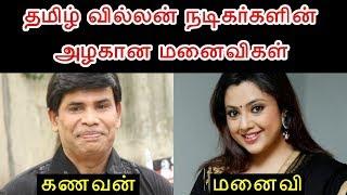 தமிழ் வில்லன் நடிகர்களின் அழகான மனைவிகள்   Tamil Villain Actors With Their Beautiful Wife