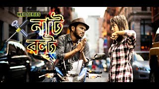 Nut Boltu (Bengali) - নাট বল্টু - Episode 1 | Bangla Funny Videos