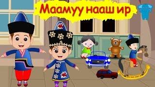 Маамуу нааш ир | Хүүхдийн дуу | Maamuu naash ir | Huuhdiin Duu | Mongol huuhdiin duu