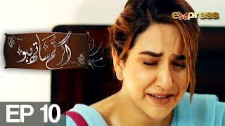 Agar Tum Saath Ho - Episode 10 uploaded on 01-08-2017 888 views