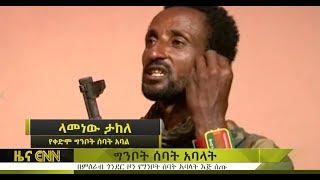 Ethiopia: Seven Ginbot 7 rebels surrender in Western Gondar - ENN News