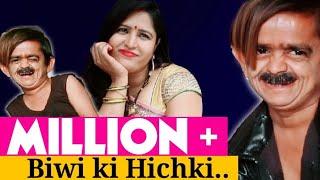 Biwi Ki Hichki II  बीवी की हिचकी II KHANDESH COMEDY VIDEO