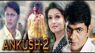 Ankush 2 - Uttar Kumar - Popular Haryanvi Hindi Full Movie