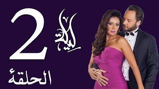 Leila Series - Episode 2 -  مسلسل ليلة - الحلقة الثانية
